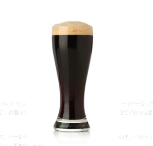 精酿啤酒风格:德式黑啤简介
