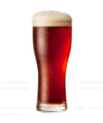 精酿啤酒风格:爱尔兰红色艾尔