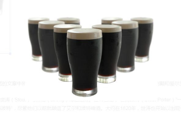 精酿啤酒风格:爱尔兰世涛